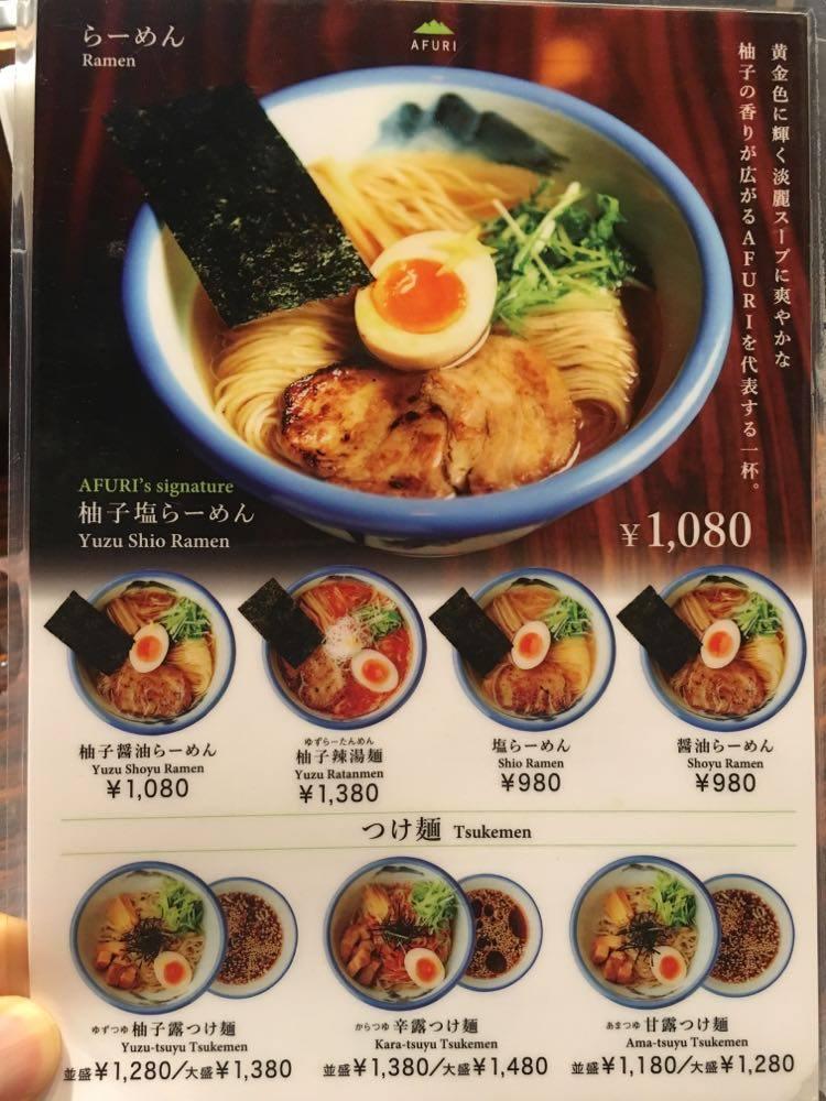 Afuri menu